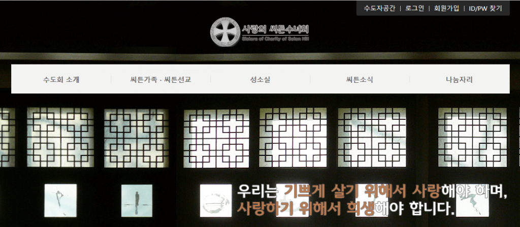 Sisters of Charity of Seton Hill Korean Province online